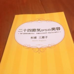 """一家に一冊必要になる 書籍""""二十四節気からの美容"""""""