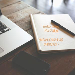 自分のブログに何が足りないか?