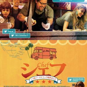 秋は映画の季節 オススメ作品「シェフ 三ツ星フードトラック始めました」