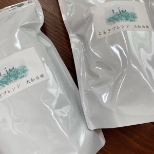 よもぎ蒸しブレンド 奈良県産の無農薬の生薬 【大和当帰】入荷しました