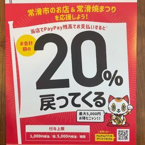 【8/1〜10/10キャンペーン】pay pay残高でお支払いをすると20%戻って来ます