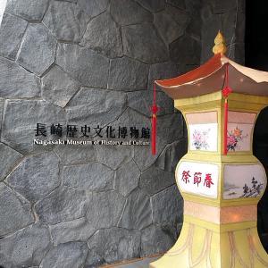 長崎~長崎歴史文化博物館と平和公園