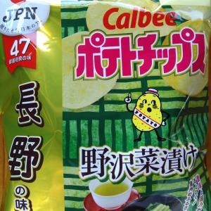 【長野・野沢菜漬け味ポテトチップス】カルビー47都道府県キャンペーン!
