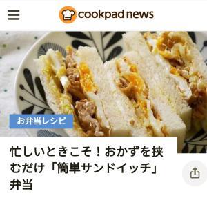 クックパッドニュース掲載!豚こま照り焼きのサンドイッチ♪