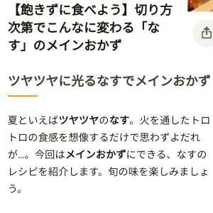 クックパッドニュース掲載!!夏本番なすレシピ♪【278円主菜☆】