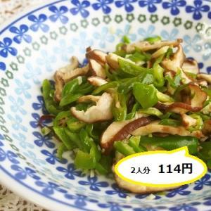 レンジで完成!5分副菜!椎茸・ピーマンのペペロンチーノ【114円副菜】