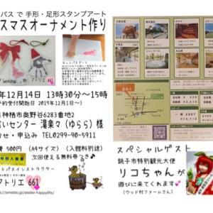 茨城県 神栖市 ふれあいセンター湯楽々(ゆらら)様にて 【クリスマスオーナメント作り】