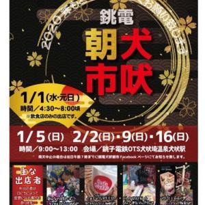 パワースポット 東国三社巡り 開催予定