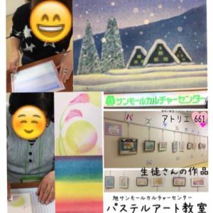 千葉県旭市 旭サンモールカルチャーセンター パステルアート教室 ご報告