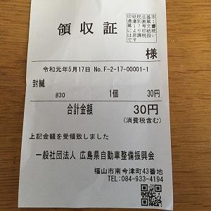 ナンバープレートの封印再発行