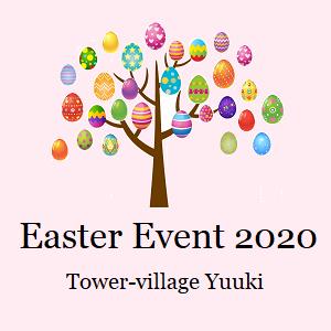 【参加者募集】 イースターイベント 2020♪