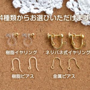 耳飾りは4種類の金具からお選びいただけるようになりました。