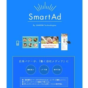 広告バナーがそのままWebサイトに。CV向上する新しい広告・SmartAd