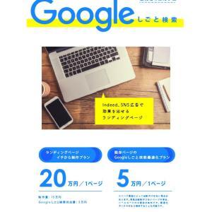 Googleしごと検索のランディングページを作りませんか・改修しませんか?