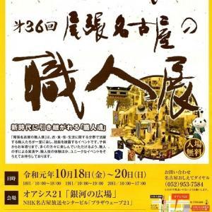 楽書き雑記「名古屋・栄のオアシス21で尾張名古屋の職人展」