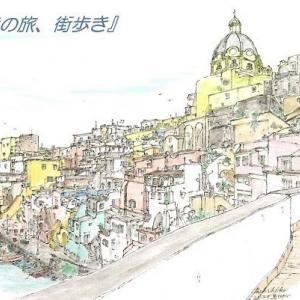 楽書き雑記「旅して描く定年後。今年も個展(喜寿展を兼ねて)=愛知県日進市の筒井さん」