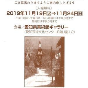 楽描き水彩画「第63回日本水彩名古屋支部展=の愛知県美術館ギャラリーで開催中」)