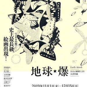 「地球★爆(Earth Attack)10人の画家による大共作展=愛知県美術館で開催中」