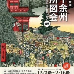 楽書き雑記「広重の「六十余州名所図会展=名古屋の三菱UFJ銀行貨幣資料館」