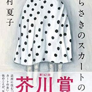読 「むらさきのスカートの女」 今村 夏子