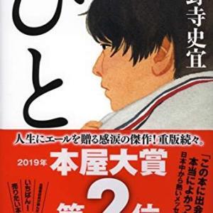 読 「ひと」 小野寺 史宜