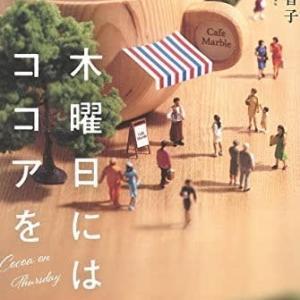 読 「木曜日にはココアを」 青山 美智子