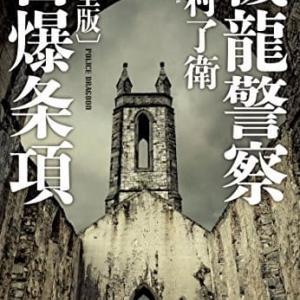 読 ・「機龍警察」月村了衛  ・「生還せよ」福田和子