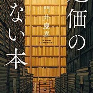 読 「定価のない本」  門井 慶喜