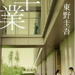 読 「卒業」 東野 圭吾