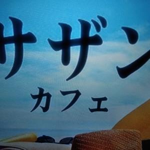 癒やしのサザンBGM〜♪