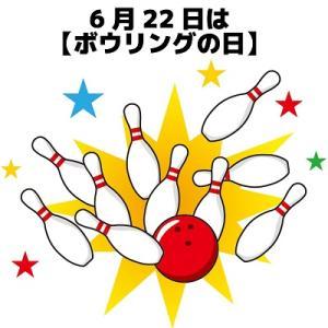 今日はボウリングの日ですよ〜♪