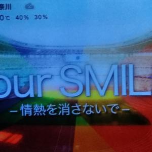 Your SMILE−情熱を消さないで−♪