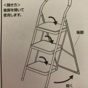 ステップ脚立を買いました。