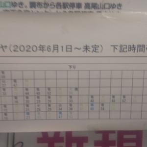 ダイヤ修正で早朝に新線新宿行きと快速若葉台行きが登場。