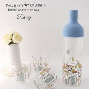 ガラス人気★ハリオフィルターインボトル