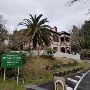 旧エンバーソン邸