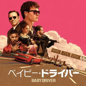 映画レビュー ベイビー・ドライバー