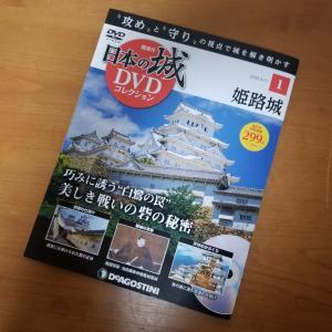 日本の城DVDコレクション