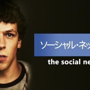 映画レビュー ソーシャルネットワーク