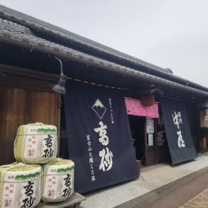 富士高砂酒造2回目