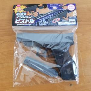 ダイソーおもちゃの銃