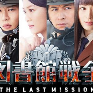 映画レビュー 図書館戦争THE LAST MISSION ボクたちの交換日記