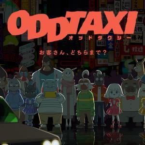 アニメ ODDTAXI