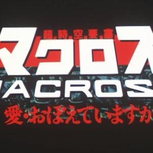 マクロス 愛・おぼえていますか と PS2超時空要塞マクロス