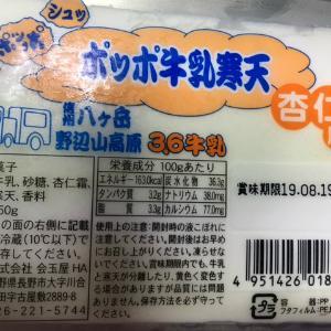 ポッポ牛乳寒天杏仁風味に桃のコンポートが合う~!