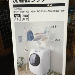 洗濯器まわり収納に悩む