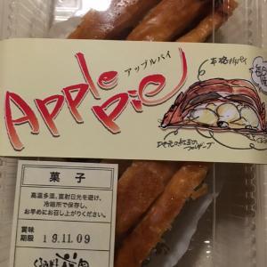 アップルパイの季節~花岡編~