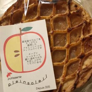 十福の湯帰りにプランソレイユでアップルパイ