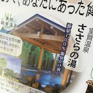 温泉は地元浄蓮の滝