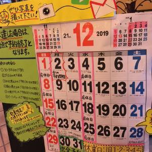 カタヤマ年末予約カレンダー